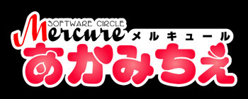 Software circle メルキュール あかみちぇ | Official Website